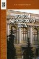 Основы банковского дела. Учебник